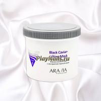 Маска альгинатная Aravia Black Caviar-Lifting Mask, с экстрактом черной икры, 550 мл