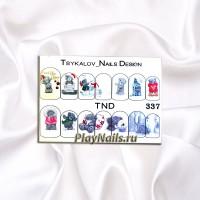 Слайдер TND 337