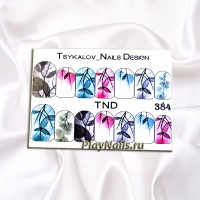 Слайдер TND 384
