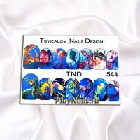 Слайдер TND 544