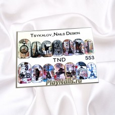 Слайдер TND 553