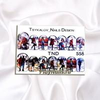 Слайдер TND 558